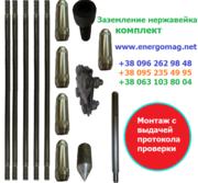 Заземление модульное из нержавейки Киев,  Днепр,  Харьков,  Винница,  Одесса